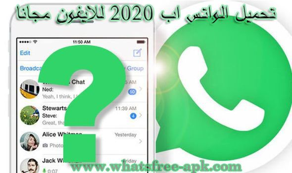 https://www.whatsfree-apk.com/2020/02/Download-WhatsApp-for-iPhone-free.html