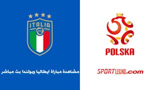 بث مباشر ايطاليا وبولندا,بث مباشر,مشاهدة مباراة ايطاليا وبولندا بث مباشر,مباراة ايطاليا وبولندا,مباراة ايطاليا وبولندا بث مباشر,مشاهدة مباراة ايطاليا وبولندا بث مباشر بتاريخ 14-10-2018,مباراة ايطاليا وهولندا بث مباشر,بث مباشر مباراة يطاليا وبولندا,ايطاليا وبولندا,مباراة ايطاليا و هولندا بث مباشر,بث مباشر مباراة بولندا وايطاليا,بث مباشر مباراة بولندا ويطاليا,ايطاليا,مشاهدة مباراة ايطاليا وبولندا,مباراة ايطاليا بث مباشر منتخب هولندا بث مباشر,بث مباراة ايطاليا وبولندا,مشاهدة مباراة يطاليا وبولندا