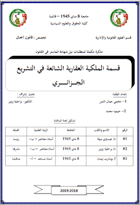 مذكرة ماستر: قسمة الملكية العقارية الشائعة في التشريع الجزائري PDF
