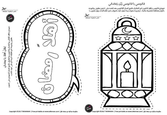 أوراق عمل أهلاً رمضان للصغار من تفنن Ramadan worksheets Tafannan 2017 فانوس رمضان