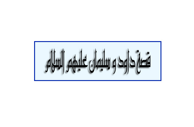 قصة-داود-و-سليمان-عليهم-السلام