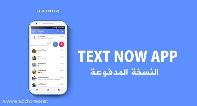 تحميل تطبيق TextNow Premium مهكر آخر اصدار مجانا