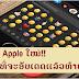 ເພີດເພີນໄປກັບ emoji Apple ໃໝ່!! ພ້ອມທີ່ຈະອັບເດດແລ້ວທ້າຍປີນີ້
