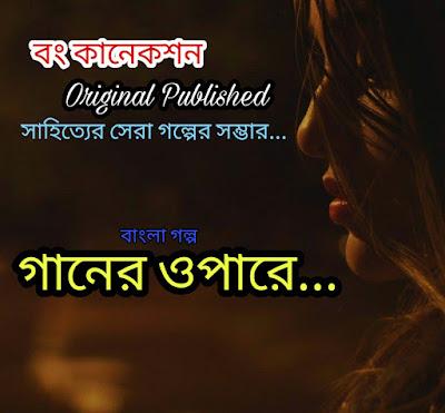 বাংলা গল্প - গানের ওপারে - পূজো সংখ্যা - Bengali Story