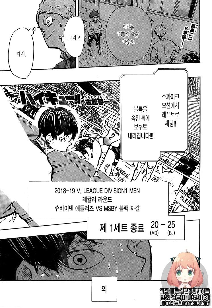 Haikyuu!! 387-RAWKR-[RAW][เกาหลี!!]