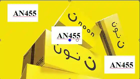 كود خصم نون مصر 2021 الفعال حاليا الكود AN455