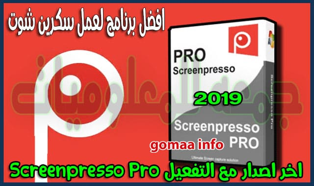 افضل برنامج لعمل سكرين شوت 2019 | Screenpresso Pro 1.7.9.0