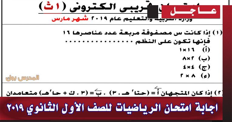 اجابة امتحان الرياضيات للصف الاول الثانوي 2019 مارس تجريبي علي التابلت
