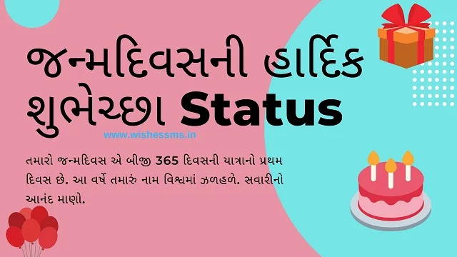 happy birthday status gujarati, happy birthday status gujarati ma, happy birthday gujarati status, happy birthday status in gujarati for brother, happy birthday status gujrati, gujarati happy birthday status, best friend birthday status in gujarati, brother birthday status in gujarati, best friend birthday status gujrati, happy birthday song gujarati status, happy birthday bhai status gujarati, happy birthday wife status gujarati, happy birthday bhai status in gujarati, gujarati status happy birthday, happy birthday bhai gujarati status