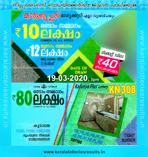 "KeralaLotteriesresults.in, ""kerala lottery result 19 3 2020 karunya plus kn 308"", karunya plus today result : 19-3-2020 karunya plus lottery kn-308, kerala lottery result 19-3-2020, karunya plus lottery results, kerala lottery result today karunya plus, karunya plus lottery result, kerala lottery result karunya plus today, kerala lottery karunya plus today result, karunya plus kerala lottery result, karunya plus lottery kn.308 results 19/03/2020, karunya plus lottery kn 308, live karunya plus lottery kn-308, karunya plus lottery, kerala lottery today result karunya plus, karunya plus lottery (kn-308) 19/03/2020, today karunya plus lottery result, karunya plus lottery today result, karunya plus lottery results today, today kerala lottery result karunya plus, kerala lottery results today karunya plus 19 03 19, karunya plus lottery today, today lottery result karunya plus 19.3.20, karunya plus lottery result today 19.3.2020, kerala lottery result live, kerala lottery bumper result, kerala lottery result yesterday, kerala lottery result today, kerala online lottery results, kerala lottery draw, kerala lottery results, kerala state lottery today, kerala lottare, kerala lottery result, lottery today, kerala lottery today draw result, kerala lottery online purchase, kerala lottery, kl result,  yesterday lottery results, lotteries results, keralalotteries, kerala lottery, keralalotteryresult, kerala lottery result, kerala lottery result live, kerala lottery today, kerala lottery result today, kerala lottery results today, today kerala lottery result, kerala lottery ticket pictures, kerala samsthana bhagyakuri"