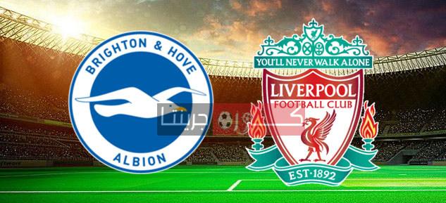 مشاهدة مباراة ليفربول وبرايتون كورة لايف بث مباشر اليوم 8-7-2020