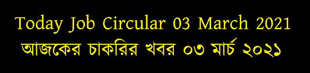 Ajker Chakrir Khobor 03-03-2021 - আজকের চাকরির খবর ০৩ মার্চ ২০২১ - আজকের জব সার্কুলার ০৩-০৩-২০২১ - আজকের চাকরির খবর ২০২১ - Today Job Circular 03 March February 2021