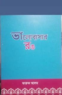 """জরীফ উদ্দীনের চোখে 'ফারুক আলম' লিখিত """"ভালোবাসার রঙ"""""""