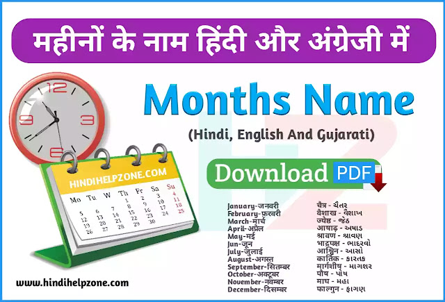 All 12 Months Name In Hindi And English (pdf) - महीनों के नाम