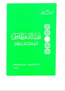 قضية الشعر الجاهلي في كتابات ابن سلام - محمود شاكر