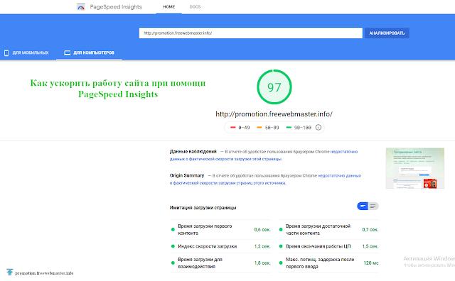 Как ускорить работу сайта при помощи PageSpeed Insights?