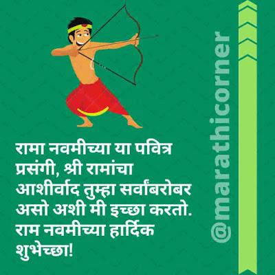 Ram Navami Marathi Shubhechha