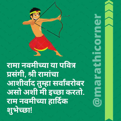 Ram Navami Quotes, Status, Messages मराठी