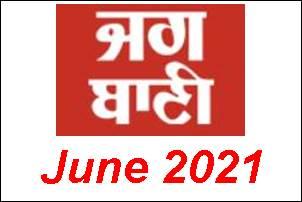 Daily Jagbani Dictation June 2021