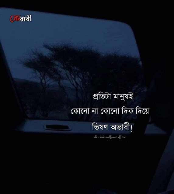 Bangla Koster Picture  - Koster Pic Download