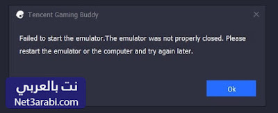 خطوات حل مشكلة Failed To Launch Gaming Buddy