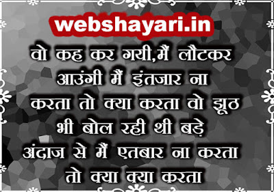 bewafa shayari in love