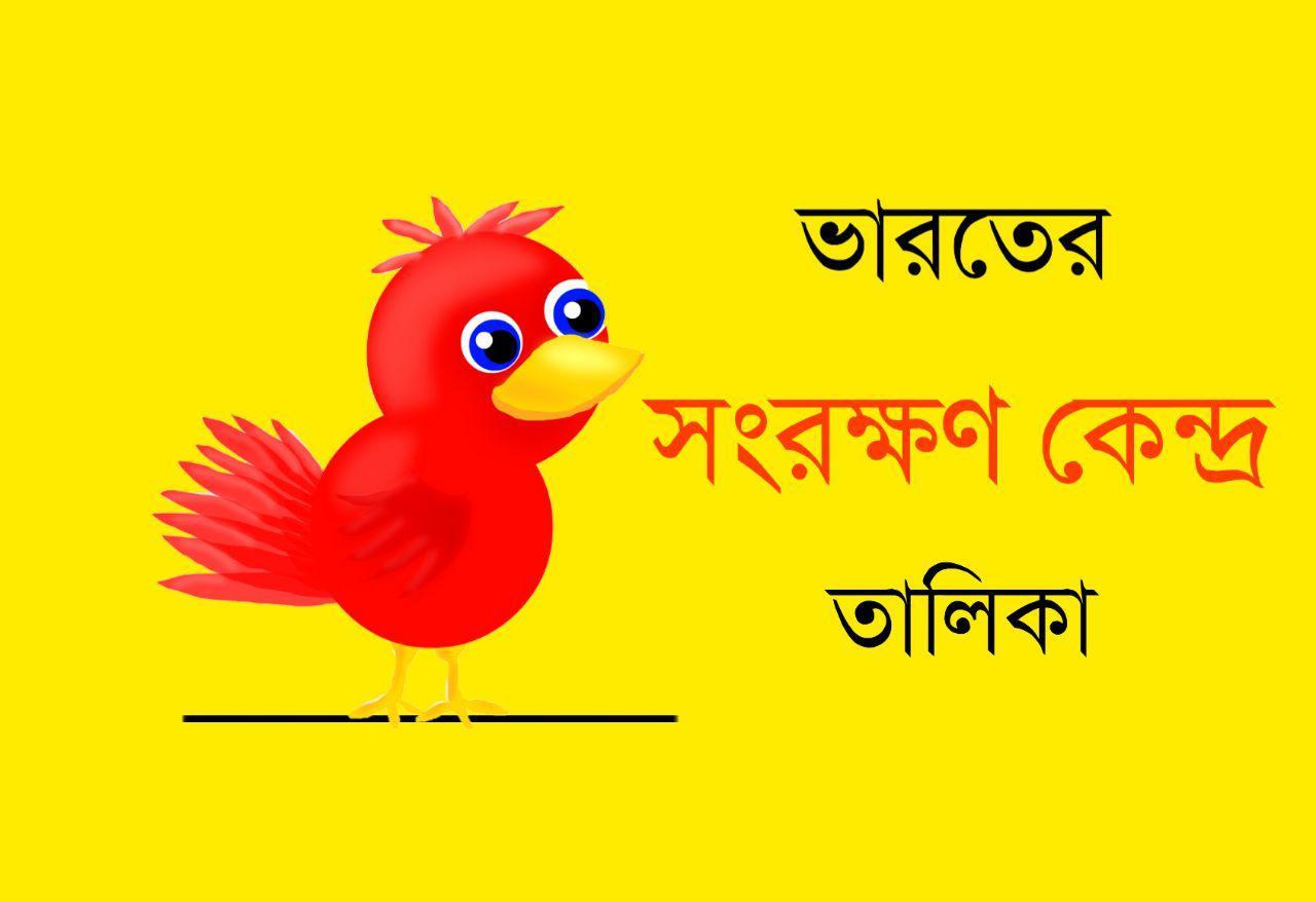 ভারতের সংরক্ষণ কেন্দ্রের তালিকা PDF | List of Important Wildlife & Bird Sanctuaries in India Free PDF in Bengali
