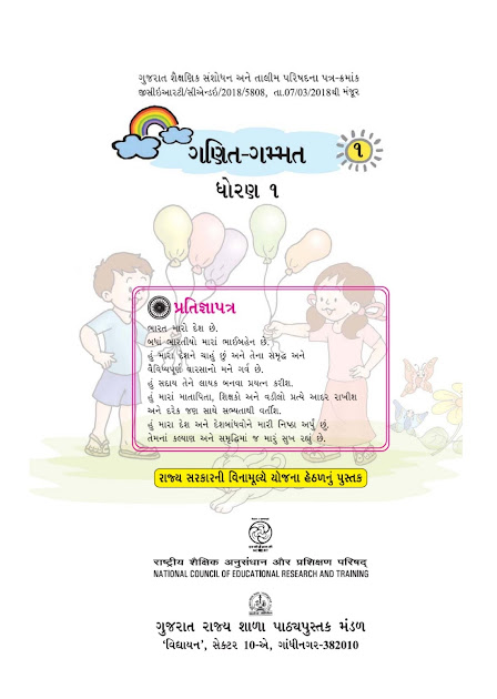 https://project303.blogspot.com/2021/05/std-1-all-textbook.html