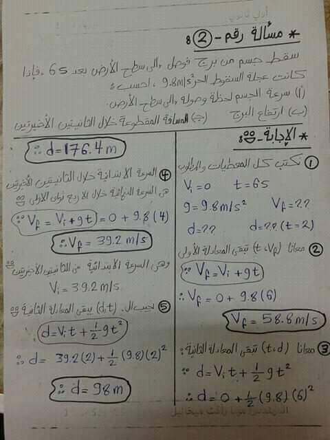 مراجعة فيزياء اولي ثانوي.. تطبيقات علي الحركه بعجله منتظمه 7