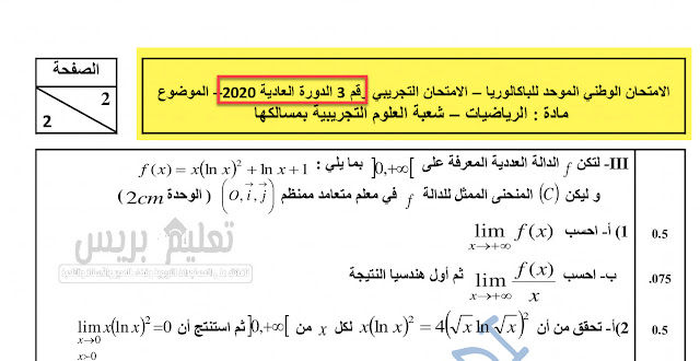 الوطني 2020 امتحان تجريبي رقم 3 في الرياضيات مع التصحيح