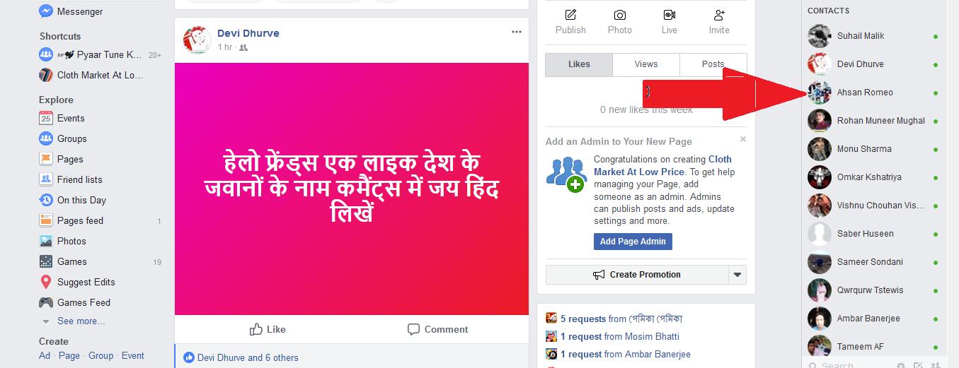 FaceBook Se Video Calling And Call kaise karte hain puri