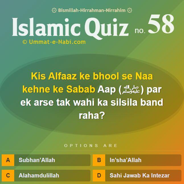 Islamic Quiz 58 : Kis Alfaaz ke bhool se Naa kehne ke Sabab Aap (ﷺ) par ek arse tak wahi ka silsila band raha?