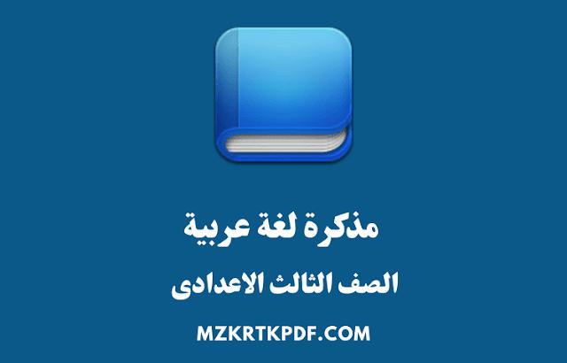 مذكرة لغة عربية للصف الثالث الاعدادى ترم اول 2020