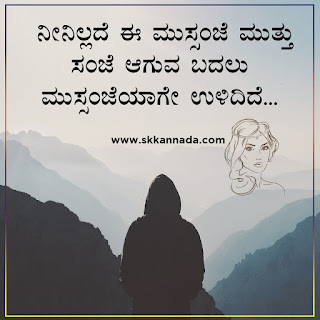 Sad Novina Love Quotes in Kannada