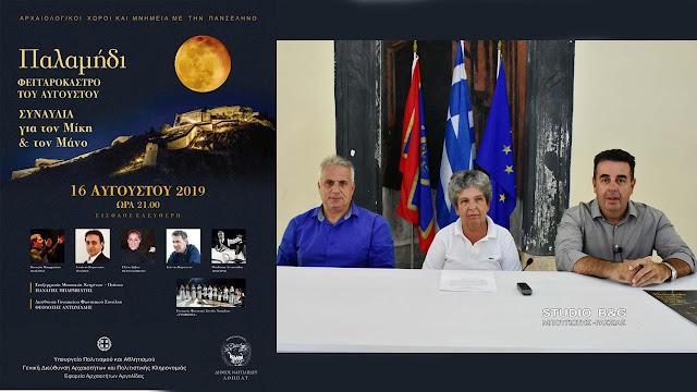 Μουσική εκδήλωση με «Πανσέληνο του Αυγούστου» στο Παλαμήδι (βίντεο)