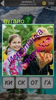 девочка сделала симпатичное пугало с головой из тыквы 2 уровень 600 забавных картинок