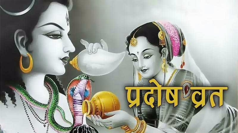 Pradosh Vrat 2021 Date in India
