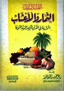 الطب البديل الثمار والأعشاب الواردة في القرآن الكريم والسنة النبوية - ماهر حسن محمود محمد