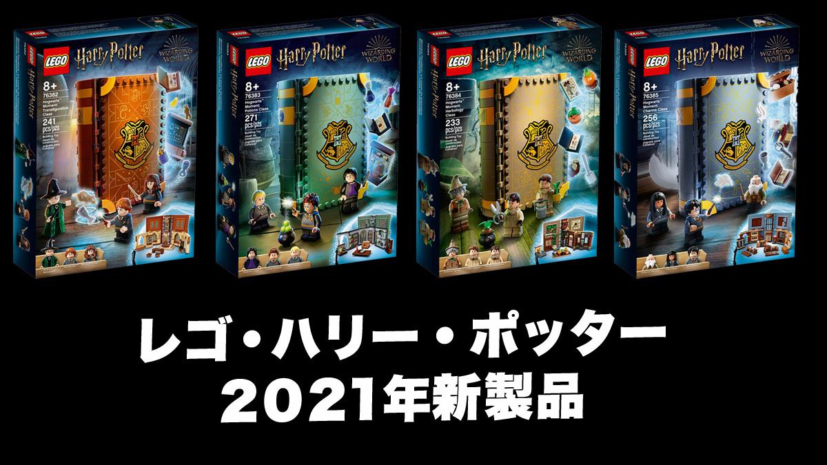 2021年前半レゴハリー・ポッター新製品情報:展開する本シリーズ