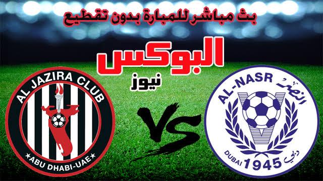 موعد مباراة النصر والجزيرة بث مباشر بتاريخ 15-11-2019 كأس الخليج العربي الإماراتي