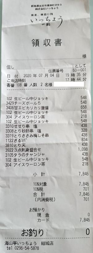 海山亭いっちょう 結城店 2020/7/4 飲食のレシート