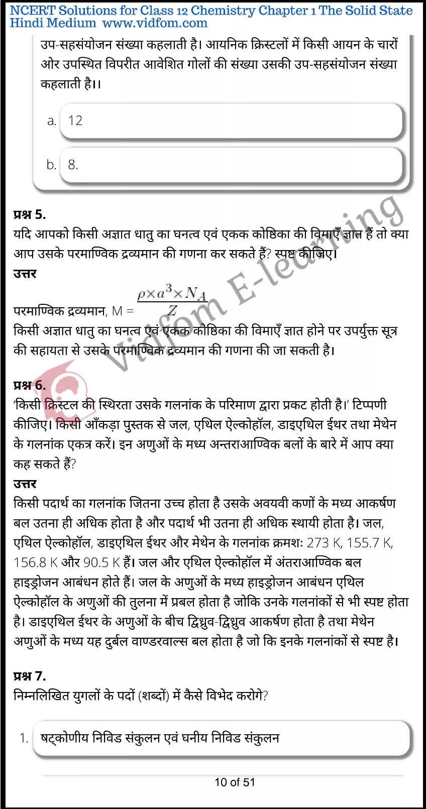 class 12 chemistry chapter 1 light hindi medium 10