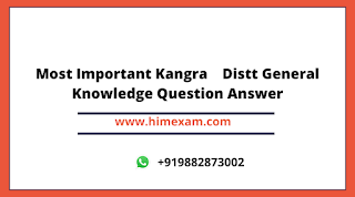 Most Important UNA  Distt General Knowledge Question Answer