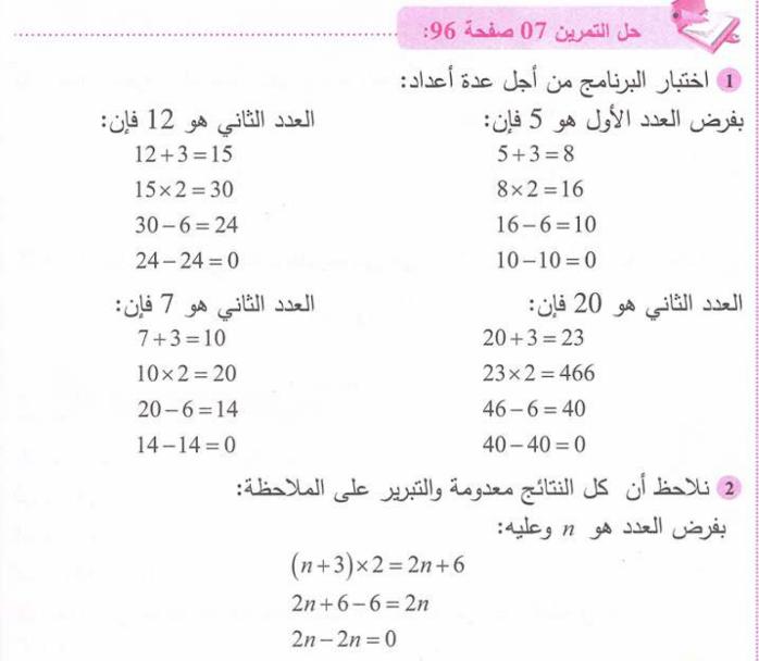 حل تمرين 7 صفحة 96 رياضيات للسنة الأولى متوسط الجيل الثاني