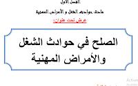 تحميل عرض pdf: حول الصلح في حوادث الشغل والامراض المهنية