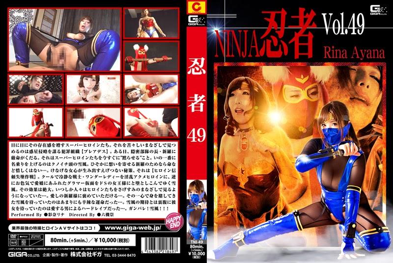 TNI-49 Ninja Vol.49