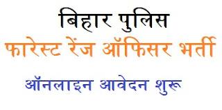 Bihar Police Forest Range Officer Online Form 2020 : Apply Online, Bihar Police Forest range officer Exam Date, Age, Eligibility