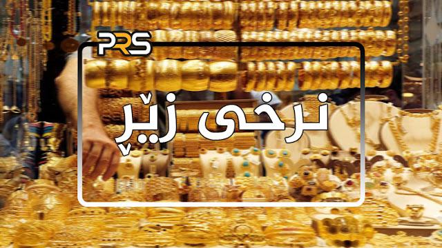 نرخی زێڕ لەبازاڕەكانی هەرێمی كوردستان