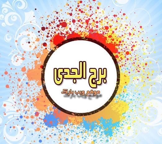 توقعات برج الجدي اليوم الأربعاء5/8/2020 على الصعيد العاطفى والصحى والمهنى