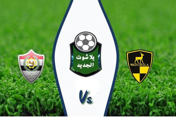 نتيجة مباراة وادي دجلة والإنتاج الحربي اليوم الأثنين 13-01-2020 الدوري المصري